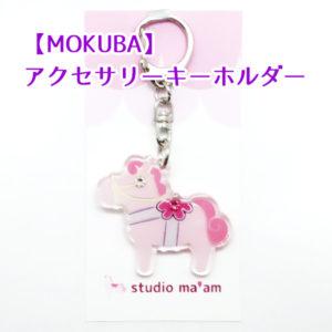 MOKUBAキーホルダー