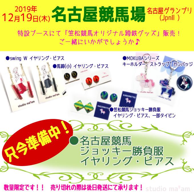 12/19 名古屋競馬場で笠松競馬愛馬会様販売とともに出店します!