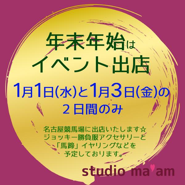 年始(1/1と1/3)は名古屋競馬場にイベント出店します