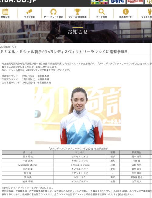 記事のスクリーンショット  地方競馬情報サイト[KEIBA.GO.JP]より引用