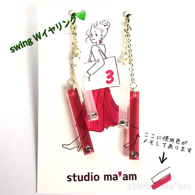 swingシリーズ(スウィングシリーズ)(イヤリング)新商品の一例